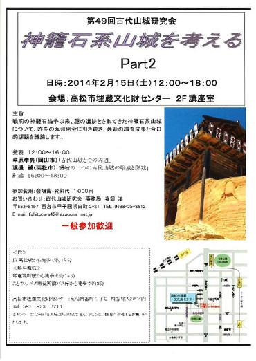 2014yamashiro