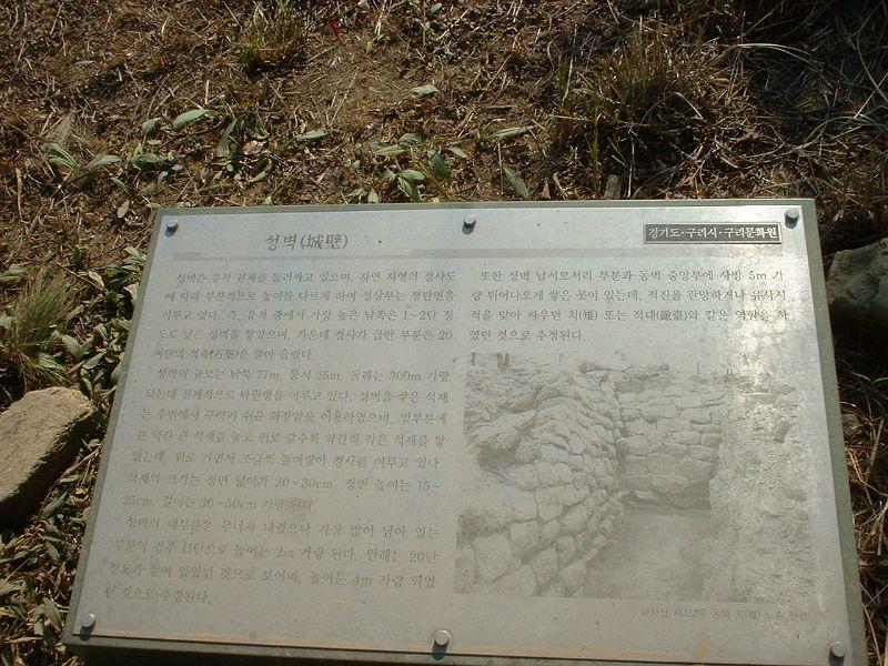 漢城百済の痕跡-3 阿且山城 (아차산성): 韓国古代山城探検!